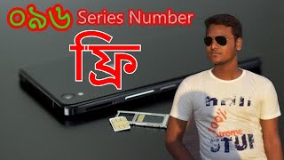 How To Get 096 Series Phone Number For Your Company Free Of Cost 2018