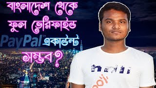 How To Create Full Verified PayPal Account From Bangladesh - Bangla Tutorial 2018