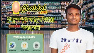 How To Make Money From Chaldal Dot Com