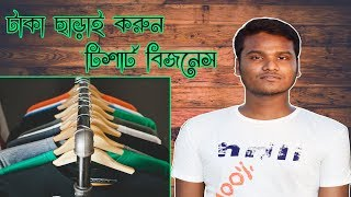 How To Start T-Shirt Business In Bangladesh Without Investment 2018