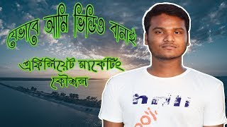 How To Make Video for Affiliate Product Promotion With New Strategy | Bangla Tutorial 2018