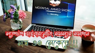 How To Solve Laptop Hibernating Problem Just 30 Seconds - Bangla Tutorial 2018