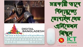 How To Apply Govt Free Mobile Game Animation Project 2018 - iCT Division - Digital Bangladesh