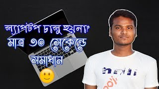 How To Fix Laptop That Won't Turn On - Quick & Easy Fix | Bangla Tutorial 2018