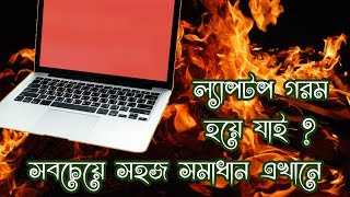 How To Avoid Laptop Overheating Problem | Windows 10 Overheating Easy Solution Bangla - 2018