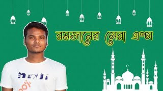 Best Apps for Ramadan 2018 || All in One App - Full Bangla Review