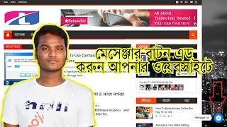 How to add Facebook Messenger Button to your Website/Blog - Bangla Blogger Tutorial 2018