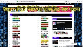 How to Add Visitor Counter in Blogger - Blogger Tutorial Bangla 2018