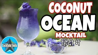 how to make mocktail coconut ocean | healthy mocktail | blue pea mocktail | dada bartender | bluetea