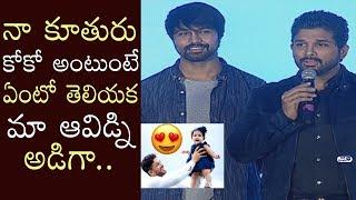 Allu Arjun Shares his daughter Allu Arha Funny Incident over Ko Kokkoroko | Vijetha Vijayotsavam