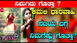 ಕಮಲಿ ಧಾರವಾಹಿ ನಟಿಯ ಬಗ್ಗೆ ನಿಮಗೆಷ್ಟು ಗೊತ್ತಾ ? | Kamili Serial Amulya Gowda Real life secrets