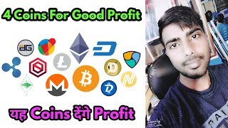 4 COINS FOR GOOD PROFIT || यह COINS देंगे आपको अच्छा रिटर्न by Dinesh Kumar