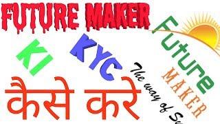 FUTURE MAKER HOW TO COMPLETE KYC PROCESS || फ्यूचर मेकर में KYC कैसे करें?
