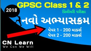 GPSC Class 1 2 new Syllabus 2018 in gujarati