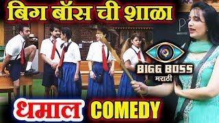 Bigg Boss School   COMEDY CLASS   Aastad Megha Sai Pushkar Smita Sharmishtha   Bigg Boss Marathi