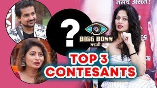 TOP 3 Contestants Of Bigg Boss Marathi, Resham Tipnis REVEALS   Exclusive Interview