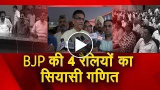 4 बड़ी रैलियों के जरिए BJP किसानों को कितना अपना बना पाएगी ?