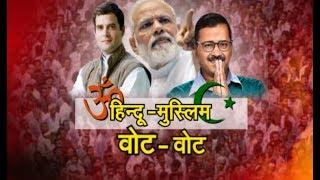 धर्म के नाम पर VOTE BANK Politics ! | आखिर कब तक हिन्दू-मुस्लिम खेलोगे  ? | Loksabha 2019 |