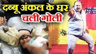 Dancing Star Dabbu Uncle, Sanjeev Srivastava के घर पर गोलीबारी; जानिए पूरा मामला
