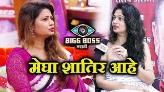 Megha SHATIR Hai, Says Resham Tipnis In EXCLUSIVE Interview | Bigg Boss Marathi