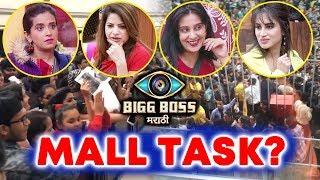 Bigg Boss Marathi PLANNING A MALL TASK? | Sai, Megha, Smita, Sharmishtha