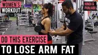 Ladies Do THIS EXERCISE to Lose Arm FAT! (Hindi / Punjabi)