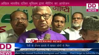 अखिल भारतीय दलित मुस्लिम द्वारा मीटिंग का आयोजन किया गया  || DIVYA DELH NEWS