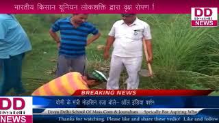 भारतीय किसान यूनियन लोकशक्ति द्वारा वृक्ष रोपण किए गए || DIVYA DELHI NEWS