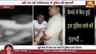 Ghaziabad -नहीं थम रही  पुलिस की गुंडागर्दी    एक बार फिर बेगुनाह को झूठे केस में फंसाया पुलिस ने   