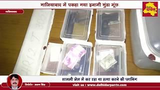 Ghaziabad - पकड़ा गया 1 लाख का इनामी मूंछ वाला गुंडा    पुलिस को लंबे समय से तलाश
