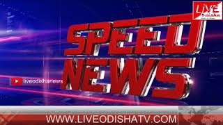Speed News : 16 June 2018 | SPEED NEWS LIVE ODISHA