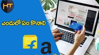 Amazon Prime Day Vs Flipkart Big Shopping Days 2018 | Telugu Tech Tuts
