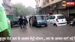 बारिस के दौरान क़ुतुब रोड आर के आश्रम मेट्रो स्टेशन , आर के आश्रम मार्ग नई दिल्ली