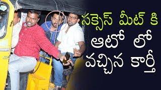 Karthi arrives on Auto for Chinna babu Success Meet | Karthi Shocking Entry on Auto | Top Telugu TV
