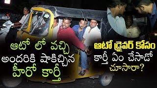 Hero Karthi Comes on a Auto for Chinna babu Success Meet   Sayesha Saigal   Top Telugu TV