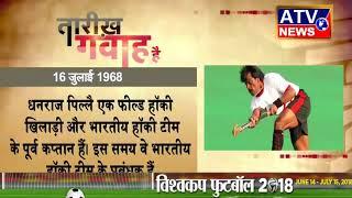 आज का इतिहास #ATV NEWS CHANNEL (24x7 हिंदी न्यूज़ चैनल)
