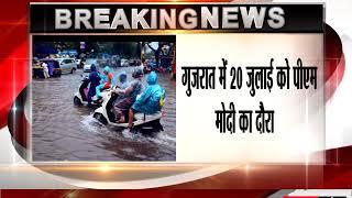 बारिश बनी मुसीबत ||  गुजरात में अबतक 28 की मौत  || tv24