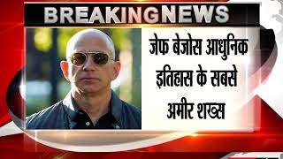Amazon CEO Jeff Bezos is The Richest Person in The word