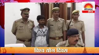15 हजार का इनामी गिरफ्तार#सेटेलाइट इंडिया  | 24x7 News Channel