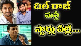 Dil Raju Multistarrer Movie I RECTV INDIA