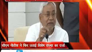 CM नीतीश कुमार ने फिर उठाई विशेष दर्जे की मांग