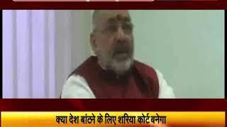 गिरिराज सिंह ने राहुल गांधी से पूछा,क्या देश बांटने के लिए शरिया कोर्ट बनेगा