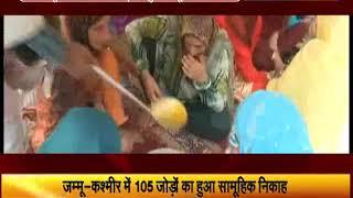 जम्मू-कश्मीर में 105 जोड़ों का हुआ सामूहिक निकाह