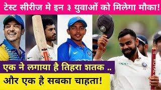 इन तीन युवा खिलाडीयों को मिल इंग्लैंड के खिलाफ टेस्ट सीरीज मे मौका