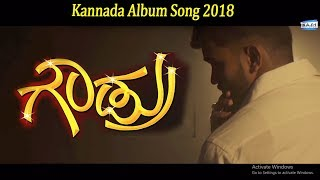 """""""Gowdru"""" Official Album Song   Kannada News Album Song 2018   Top Kannada TV"""