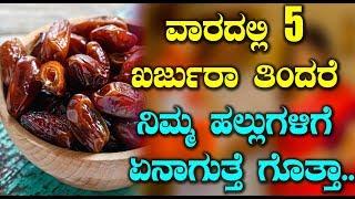 Kannada Health Tips Latest Video - ವಾರದಲ್ಲಿ 5 ಖರ್ಜುರಾ ತಿಂದರೆ ನಿಮ್ಮ ಹಲ್ಲುಗಳಿಗೆ ಏನಾಗುತ್ತೆ ಗೊತ್ತಾ
