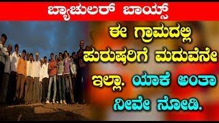 Kannada Unknown facts - ಈ ಗ್ರಾಮದಲ್ಲಿ ಪುರುಷರಿಗೆ ಮದುವೆನೇ ಇಲ್ಲಾ ಯಾಕೆ ಅಂತಾ ನೀವೇ ನೋಡಿ | Top Kannada TV