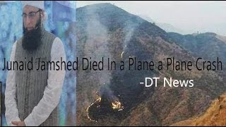 Exclusive Video | Plane Crash In Pakistan I junaid JAmshed and Many lives Got End
