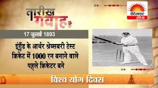 आज का इतिहास #सेटेलाइट इंडिया