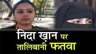 Fatwa to dismiss Nida Khan of Bareilly from Islam ,मजहब के नाम पर महिलाओं पर अत्याचार